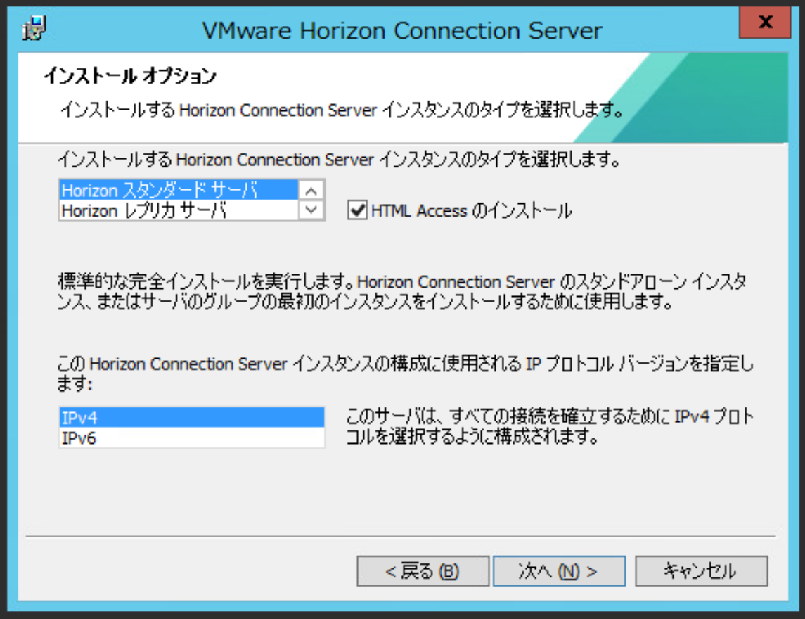 Connection Serverのインストール画面でSecurity Serverなどが表示されない